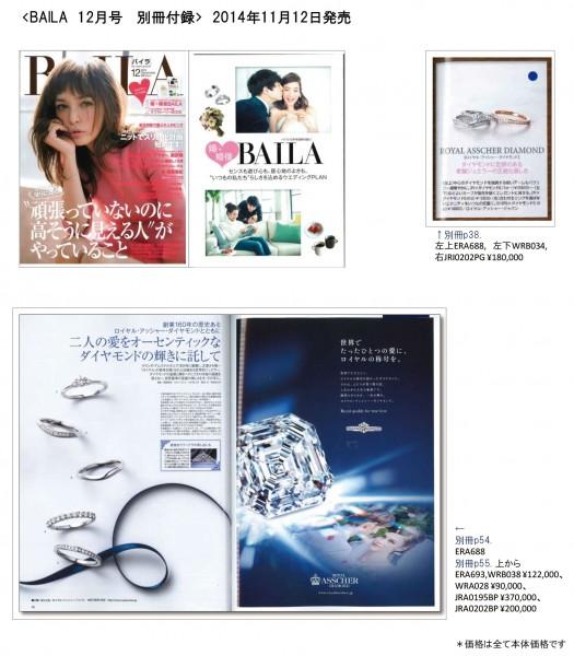 ロイヤル・アッシャー・ダイヤモンド 2012 雑誌