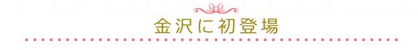 ー7KANAZAWA